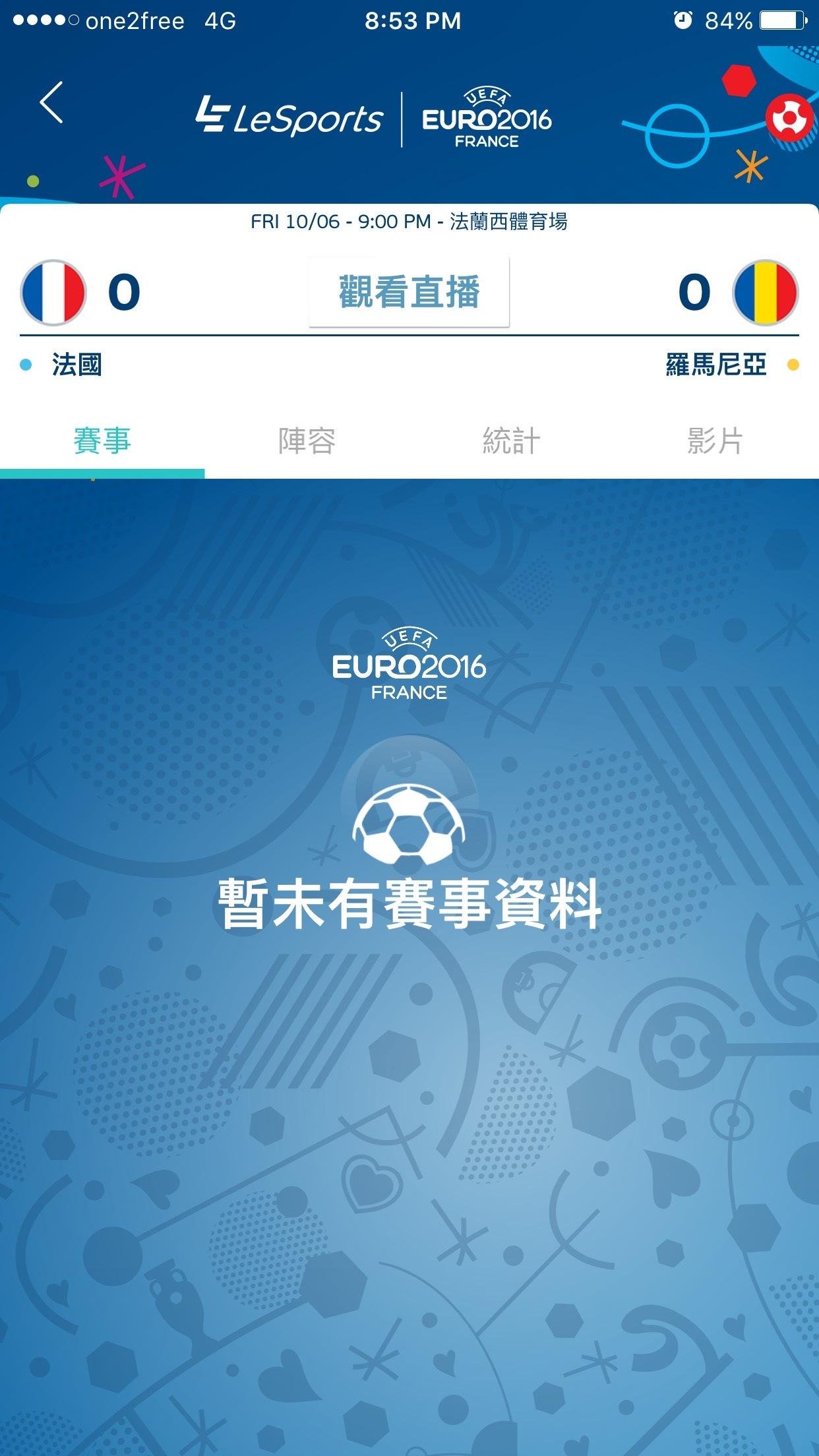 99台ViuTV現場直播0200] 歐國盃揭幕禮暨揭幕戰法國