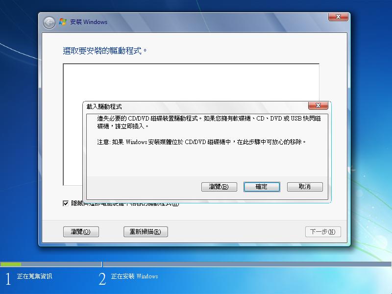遺失必要的 CD/DVD 磁碟裝置驅動程式