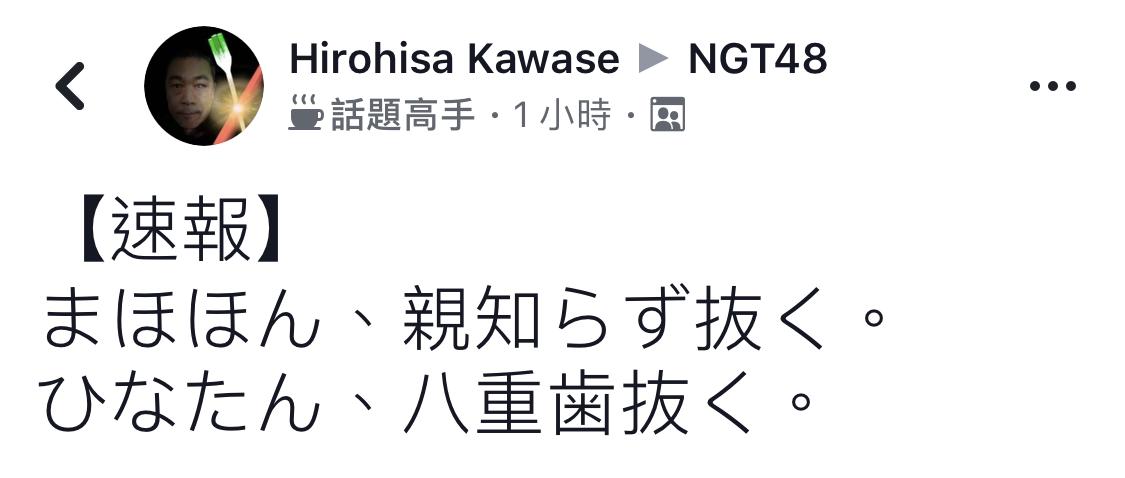 速報 ngt48