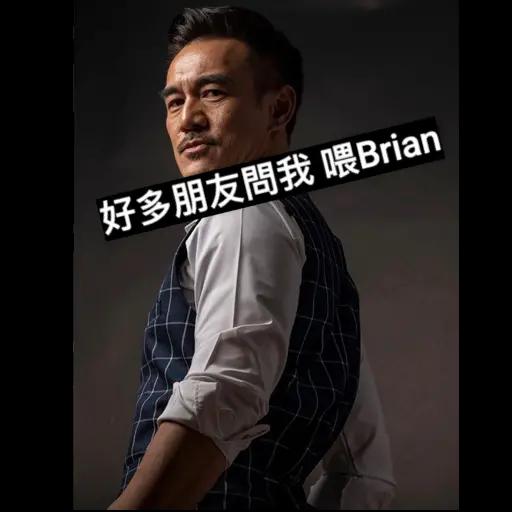 Brian Cha真係好洗腦 | LIHKG 討論區