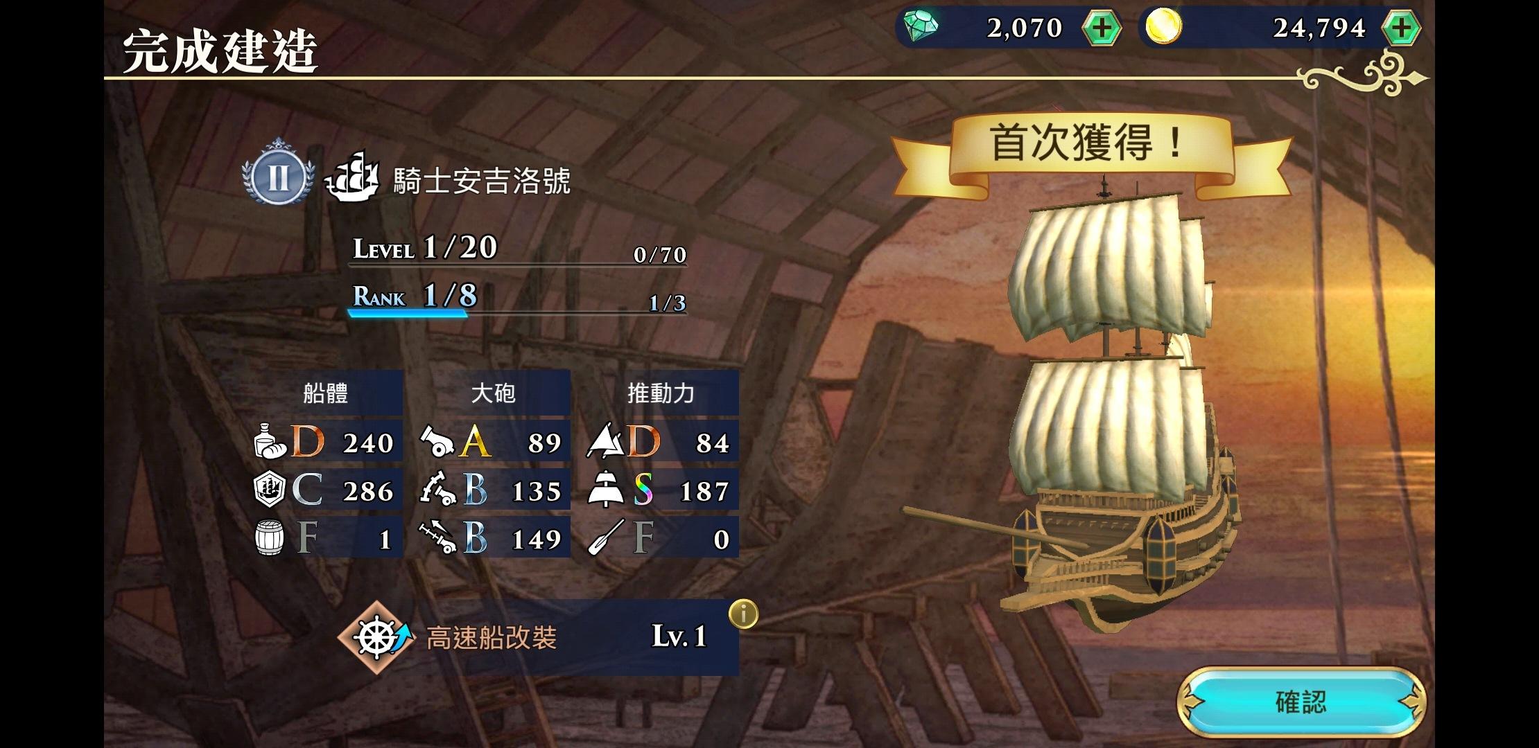 大 航海 時代 6