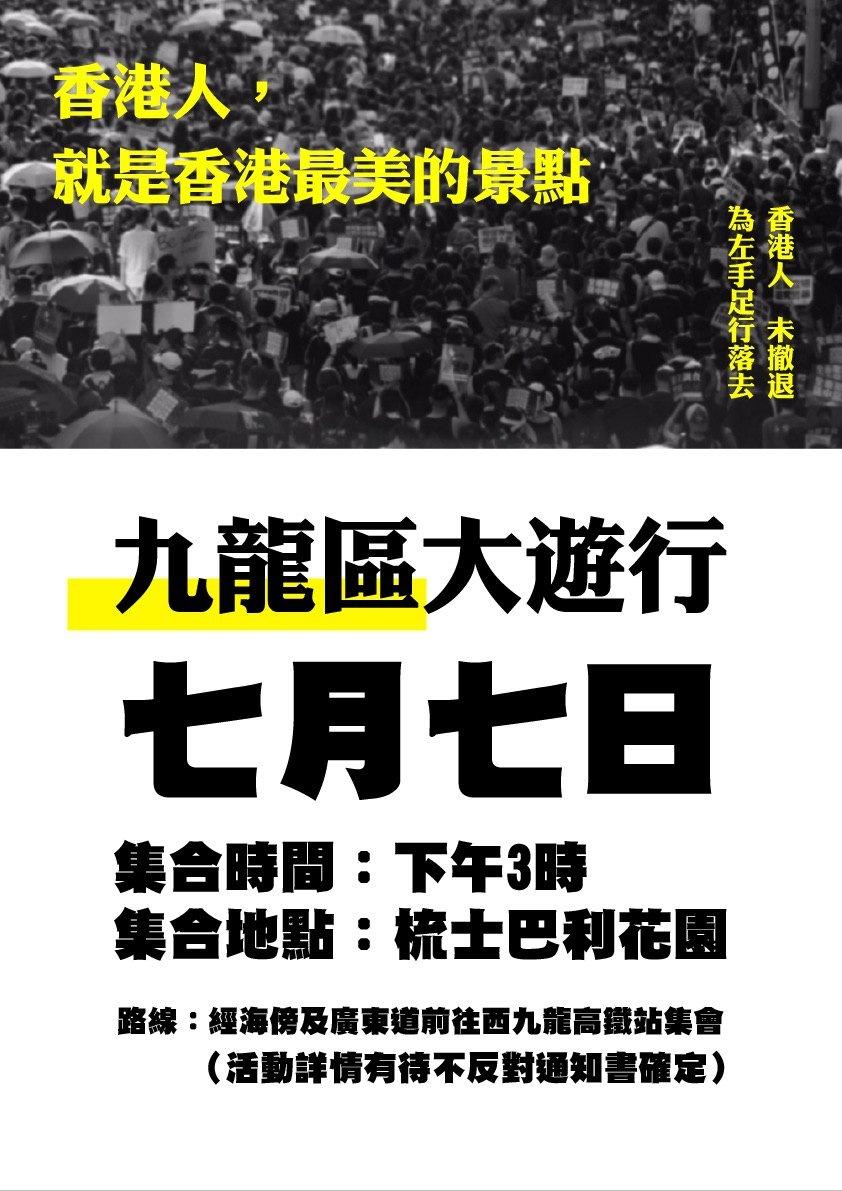 7月7日 九龍區大遊行的圖片搜尋結果