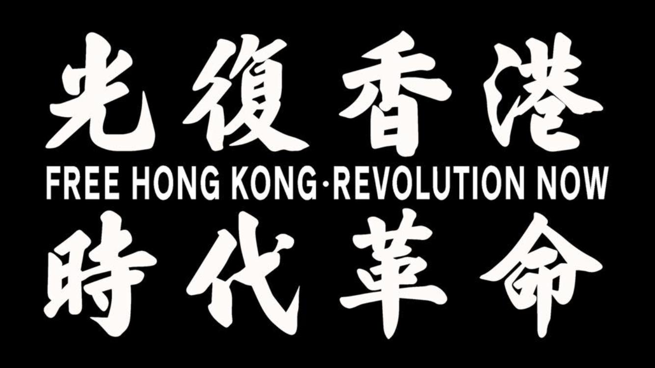 光復香港的圖片搜尋結果