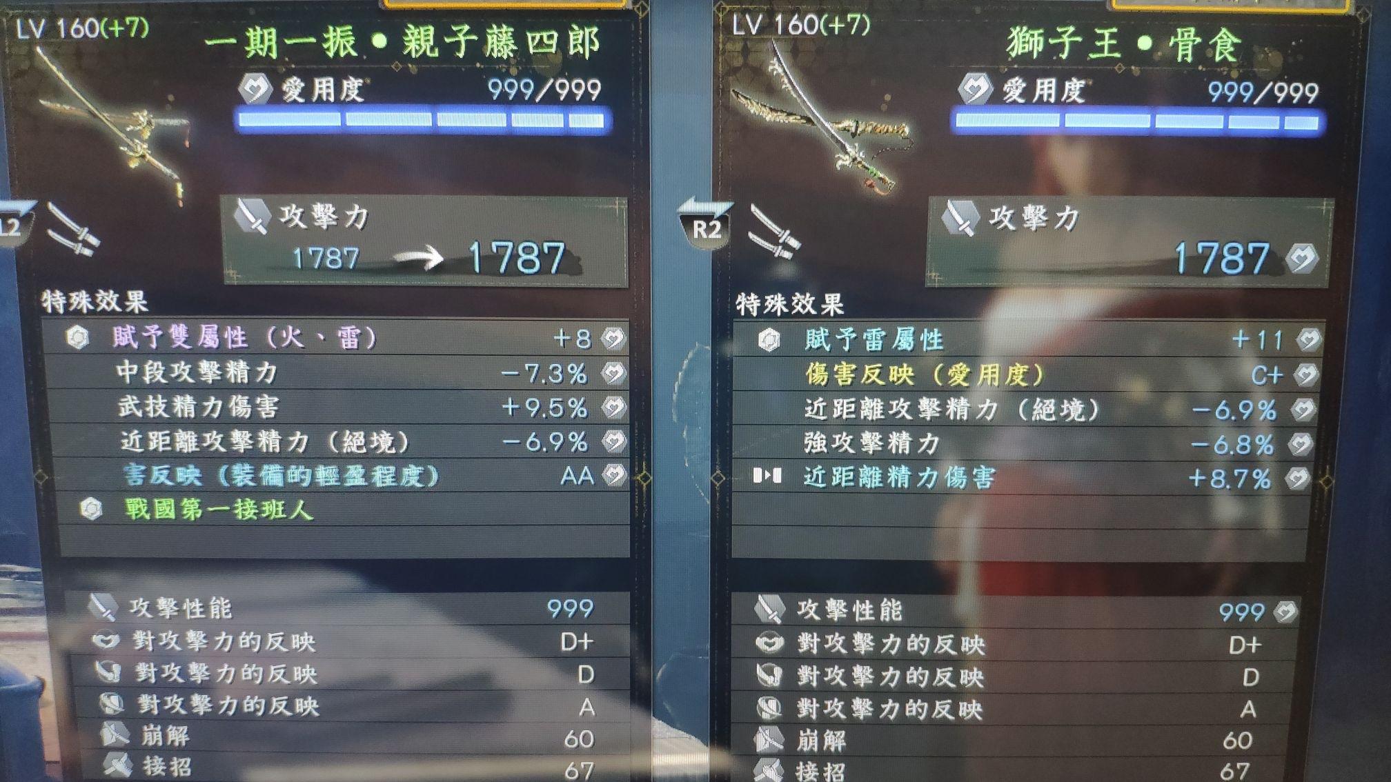 2 楯 無 仁王 仁王攻略 血刀塚で最強装備を手に入れる方法!鍛冶屋の「打ち直し」、揃え効果、神器、武器、防具