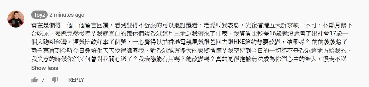 Re: [爆卦] Toyz 表示香港干他屁事惹火香港人了!