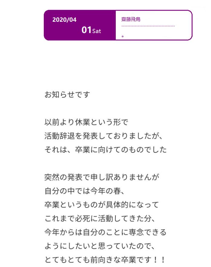 休業 大園 桃子