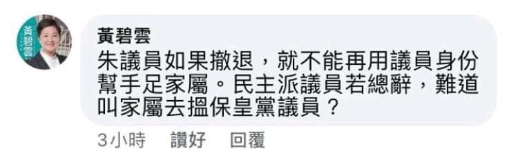 黃碧雲稱總辭將無身分協助12港人 慢必:無議席都可以抗爭到底