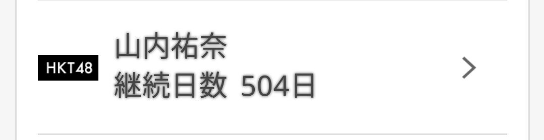 【HKT48】山内祐奈ちゃん応援スレ★4【ゆうな】©2ch.netYouTube動画>9本 ->画像>868枚