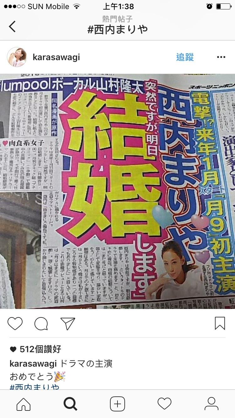 結婚 大原 櫻子