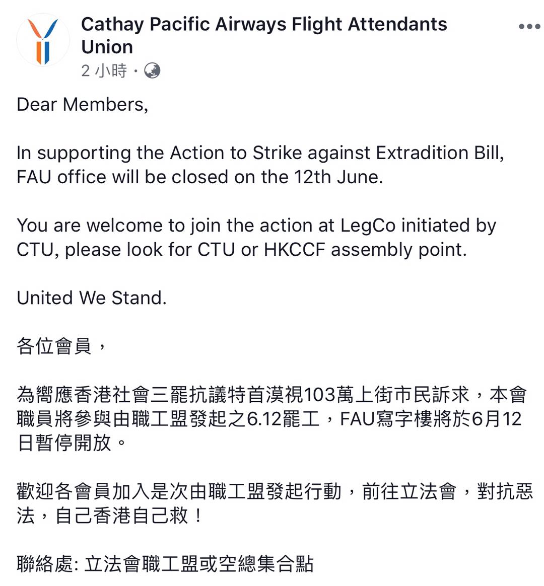 [爆卦] 香港6/12 國泰工會宣布罷工