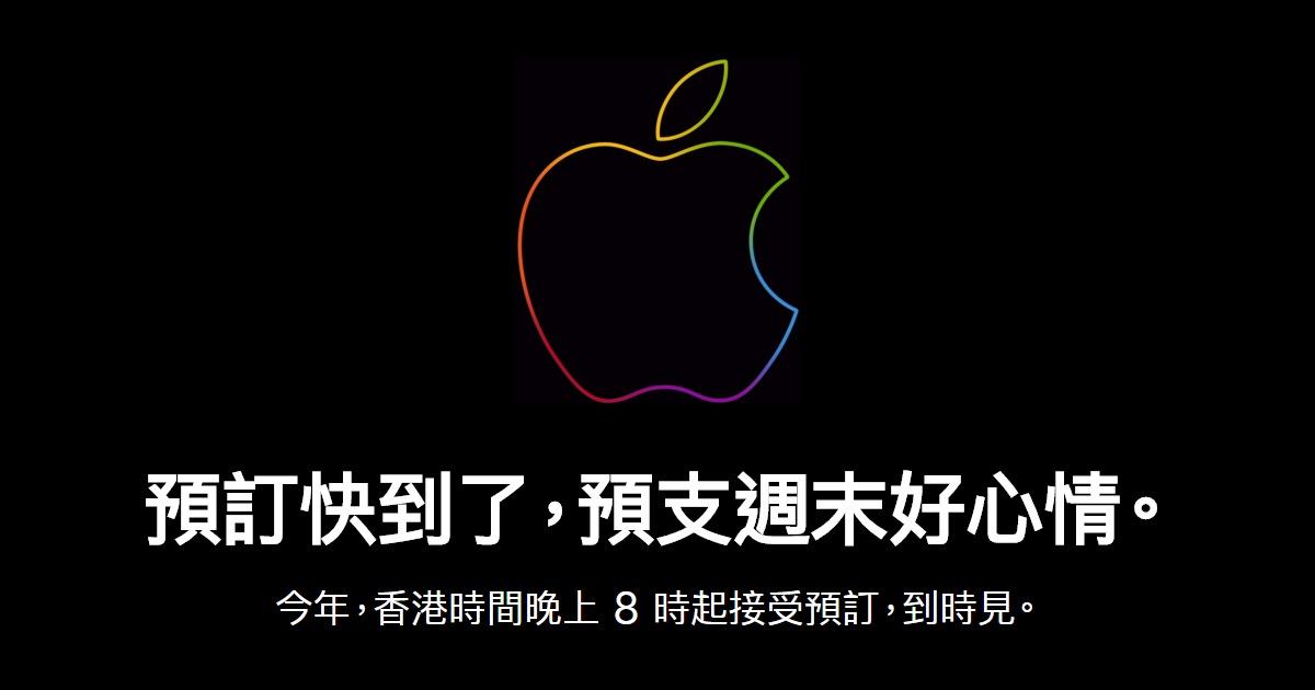 iPhone 11 Pro Max 9月13日8pm 線上購買