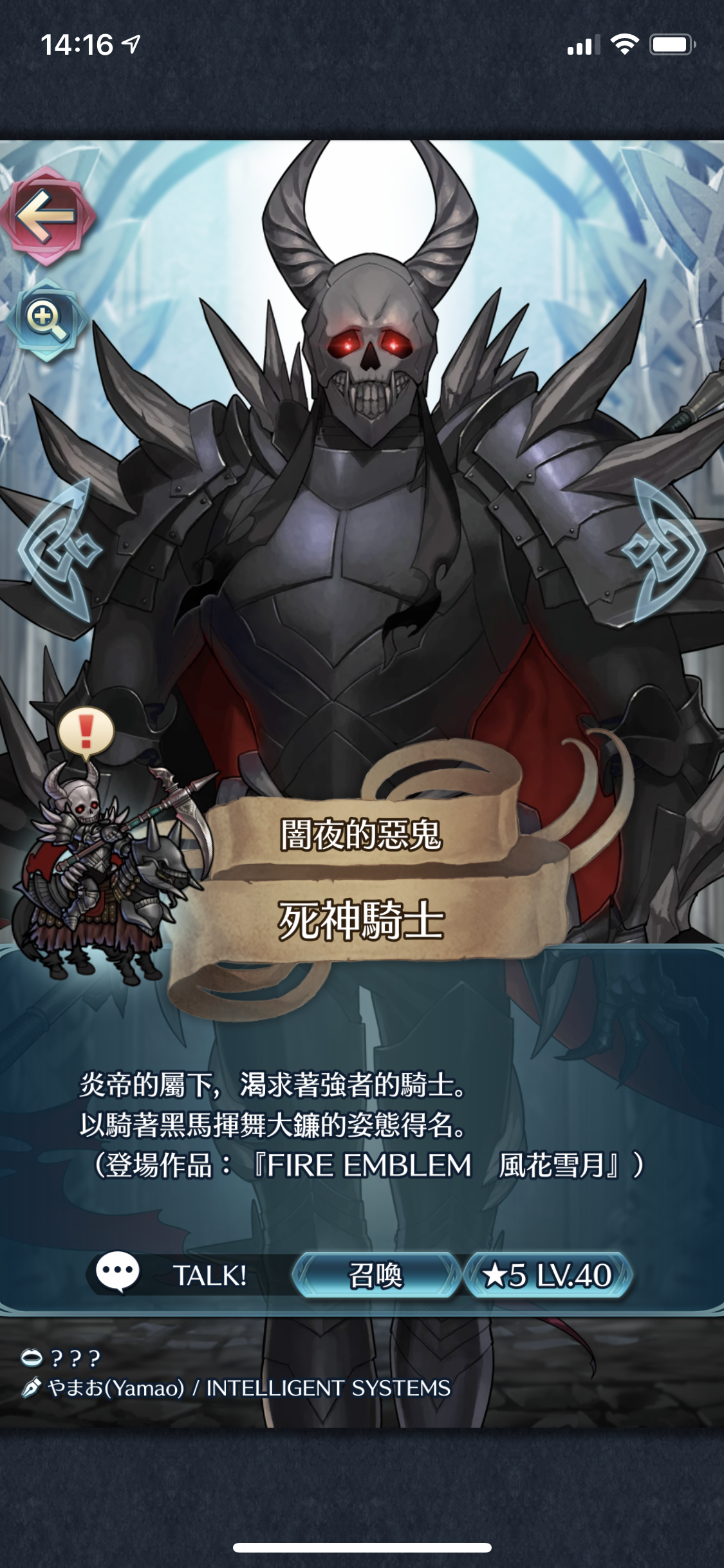 Feh 炎帝