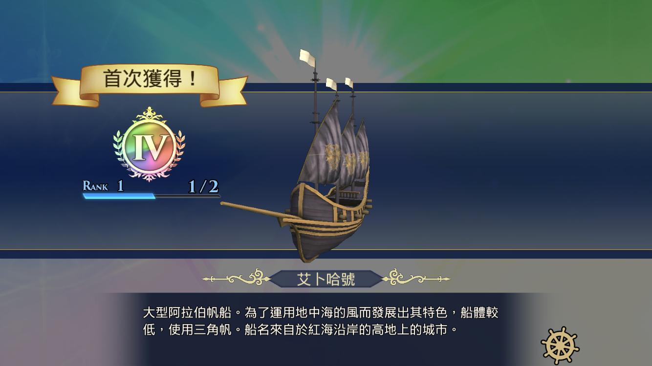大航海時代6 造船
