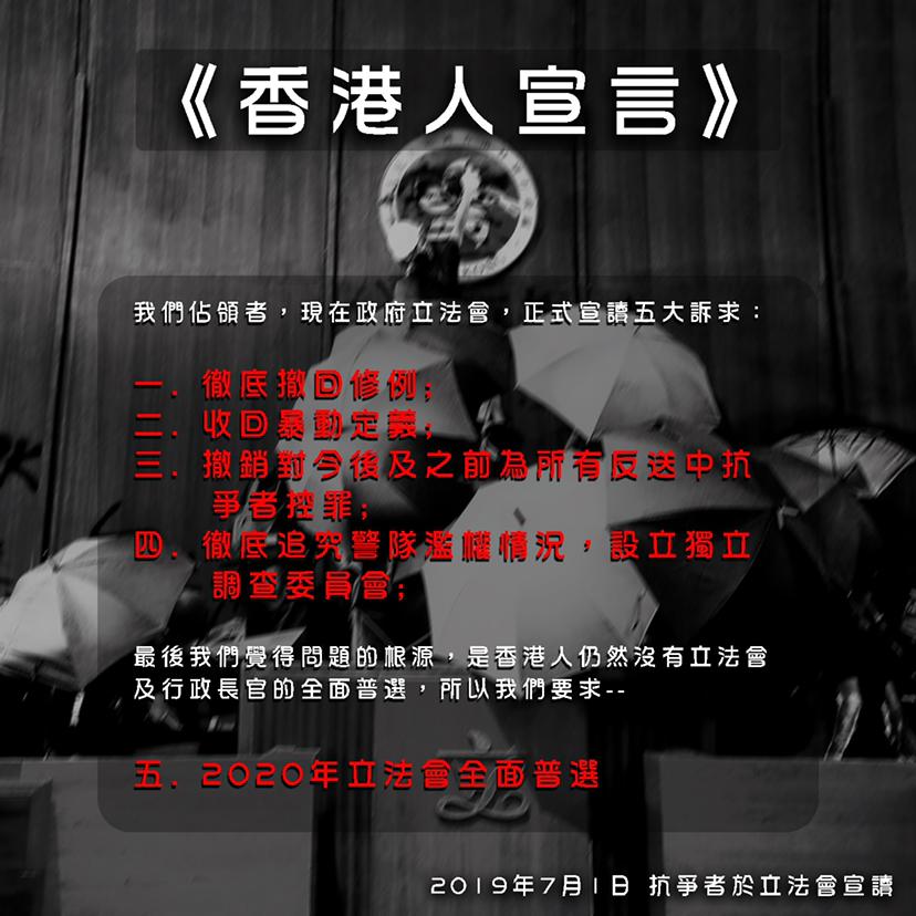 Image result for 香港加油!一定不要放棄!五大訴求真正達到之前,不撒