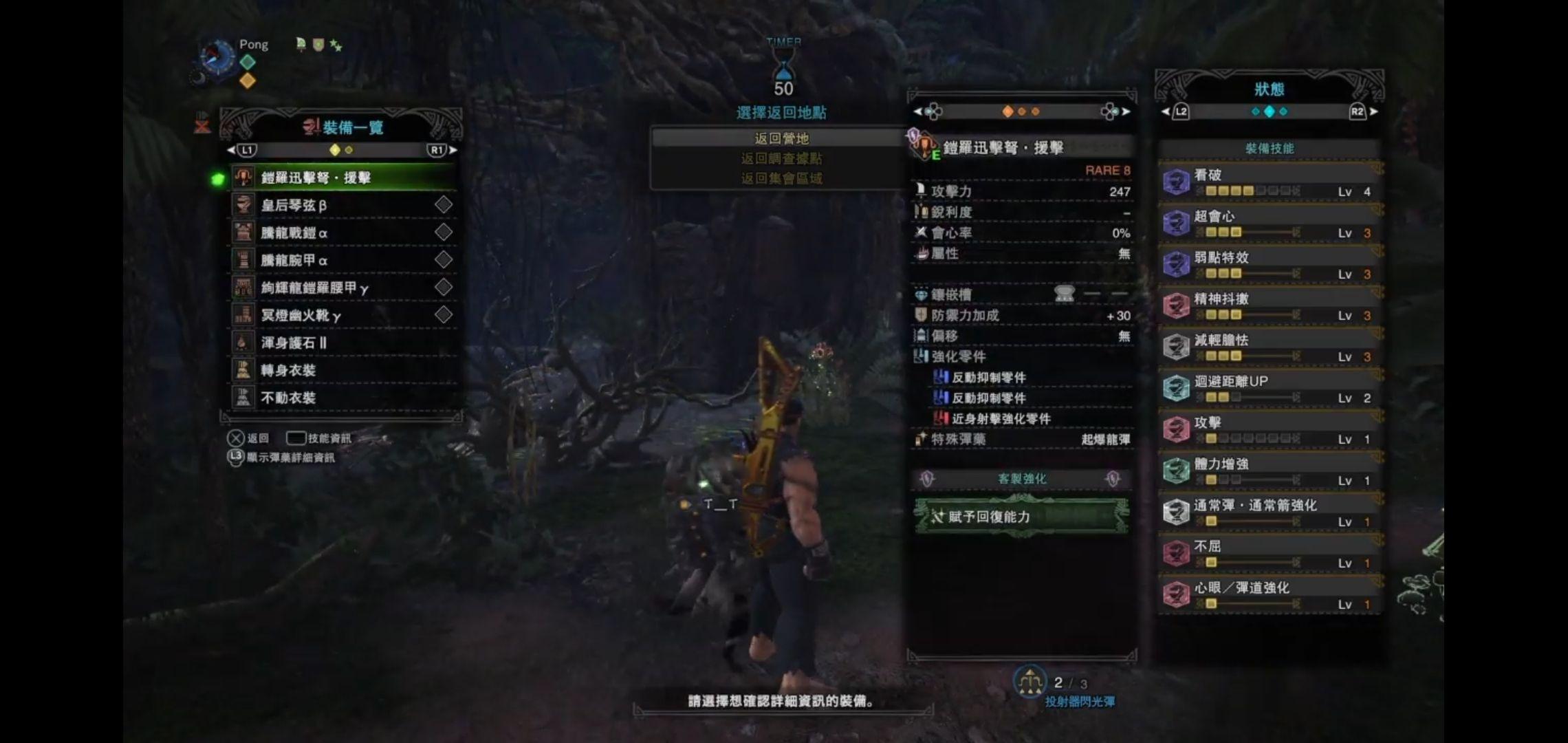 PS4/PC] Monster Hunter World [319] 齊齊組隊打樹精 | LIHKG 討論區