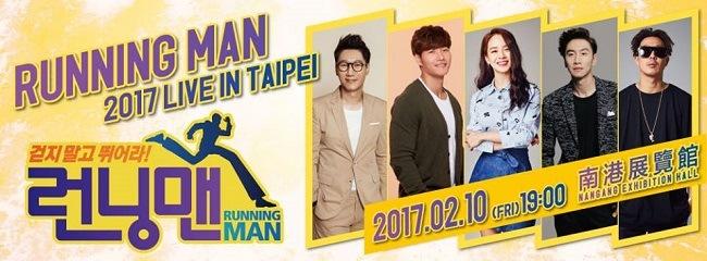 Running Man 演唱會 2017